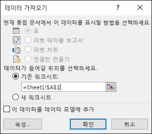 데이터 가져오기 대화 상자에서 데이터를 기존 워크시트(기본 설정) 또는 새 워크시트에 삽입하도록 선택
