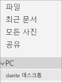 확장된 PC 메뉴를 표시하는 OneDrive 포털 좌측 탐색