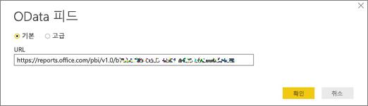 Power BI Desktop용 OData 피드 URL