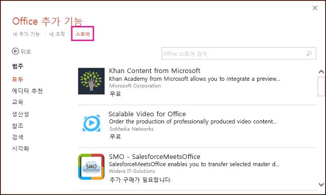 스토어 단추가 강조 표시된 Office 추가 기능 대화 상자