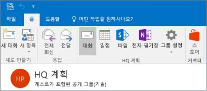 Outlook 2016에서 그룹 머리글 모양은입니다.