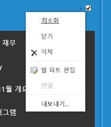 웹 파트 편집을 선택 하는 웹 파트 메뉴