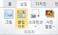 PowerPoint 2010의 리본 메뉴의 삽입 탭에서 클립 아트 명령