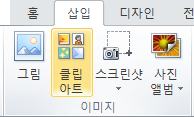 Office 2010 및 2007 앱에서 클립 아트를 추가하는 방법