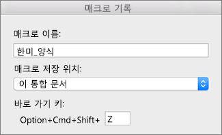 Mac용 Excel 매크로 기록 양식