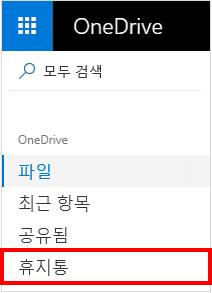 OneDrive에서 휴지통 선택