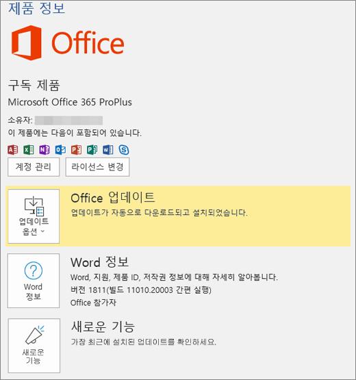 Office 365의 Backstage 보기 표시