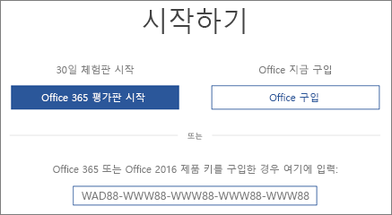 "Office 365 평가판이 이 장치에 포함되어 있음을 나타내는 ""시작하기"" 화면 표시"