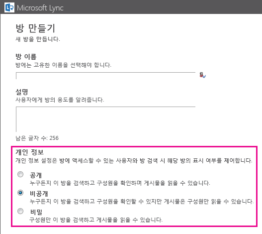 구성원 옵션이 강조 표시된 채팅방 만들기 창의 스크린샷