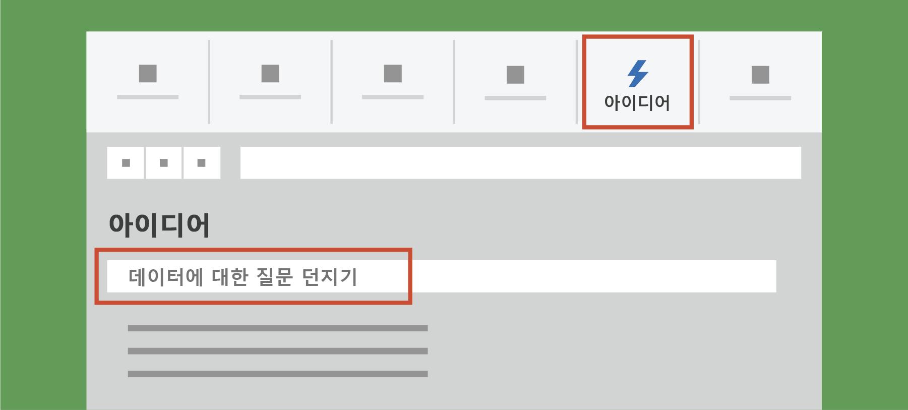 Excel에서 아이디어 표시