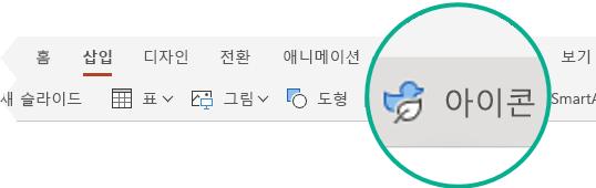 웹용 PowerPoint의 삽입 탭에 있는 아이콘 단추