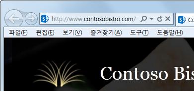 SharePoint Online에 있는 공개 웹 사이트의 웹 사이트 주소 구역 스크린샷. 이 주소는 ContosoBistro.com이라는 사용자 지정 도메인을 사용합니다.