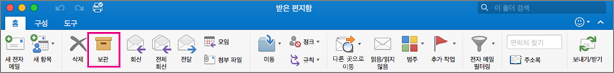 보관 단추가 강조 표시된 Outlook 리본