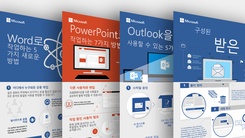 Outlook, Word, PowerPoint용 인포그래픽