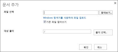 windows 탐색기로 업로드