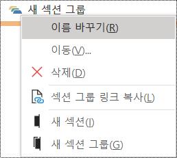 Windows용 OneNote 대화 상자에서 섹션 그룹 이름 바꾸기