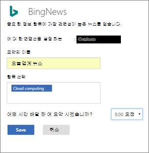 Bing connector 구성