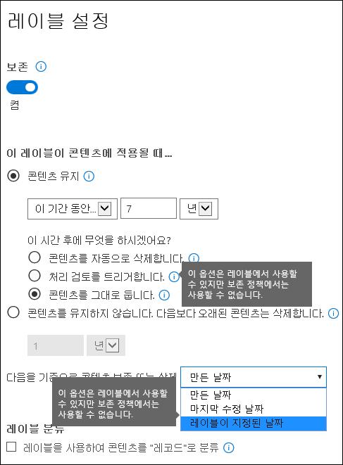 레이블과 관련된 옵션이 있는 보존 설정