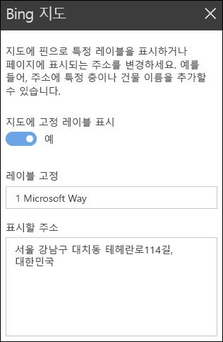 Bing 지도 웹 파트 도구 상자