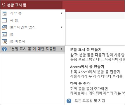 Access에서 도움말 보기
