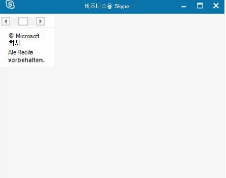 비즈니스용 Skype 비어 있는 열린 창