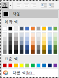 Windows 데스크톱용 Excel의 글꼴 색 메뉴