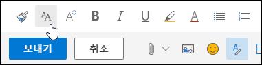 서식 도구 모음의 글꼴 크기 옵션의 스크린샷입니다.