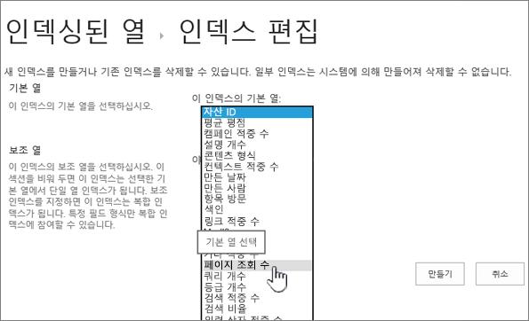 드롭다운 상자에서 선택한 열이 있는 인덱스 편집 페이지