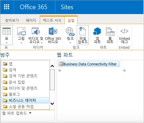 Excel Web Access 웹 파트가 비즈니스 데이터 범주에 있지 않습니다.