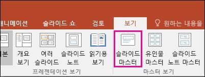 PowerPoint의 리본 메뉴에 슬라이드 마스터 단추 표시