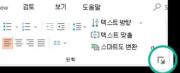 리본 메뉴의 홈 탭에서 단락 그룹의 오른쪽 아래 모서리에 있는 화살표를 클릭하여 단락 대화 상자를 니다.