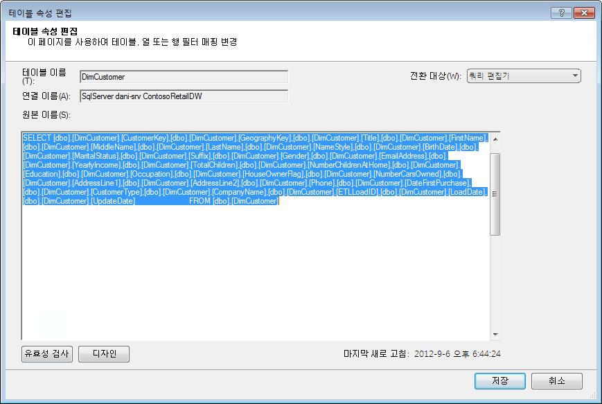 데이터 검색에 사용된 SQL 쿼리
