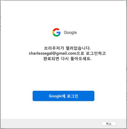 google에 로그인