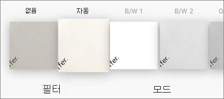 IOS 용 OneDrive의 이미지 스캔에 대 한 필터 옵션