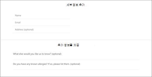 화면 캡처: 고객을 위한 사용자 지정 질문 모양을 표시 합니다.
