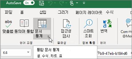통합 문서 통계 버튼