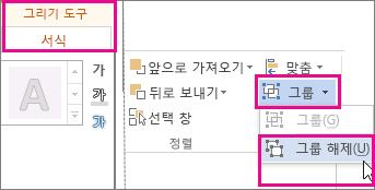 그리기 도구 서식 탭의 그룹 해제 옵션