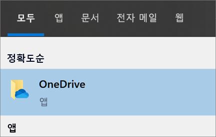 Windows 10에서 OneDrive 데스크톱 앱을 검색하는 스크린샷