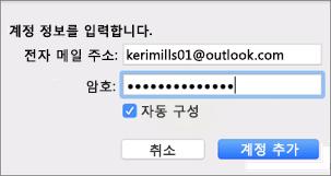 전자 메일 계정 추가