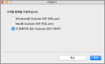 이 컴퓨터에 있는 Outlook 2011 데이터가 선택되어 있는 가져오기 화면