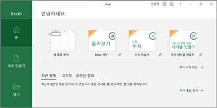 Excel 통합 문서 만들기