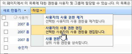 작업 메뉴에서 사용자 permissioins 편집