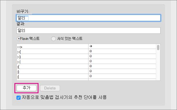 추가를 클릭하여 자동 고침 목록의 바꾸기 및 결과 상자에 텍스트 추가