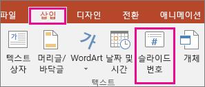 PowerPoint의 리본 메뉴에 슬라이드 번호 단추 표시