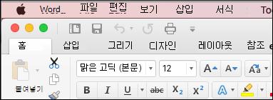클래식 테마의 Mac용 Word의 리본 메뉴
