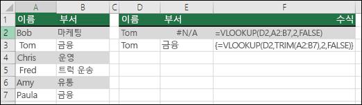 선행/후행 공백을 제거하기 위해 배열 수식에서 TRIM과 함께 VLOOKUP을 사용합니다.  셀 E3의 수식은 {=VLOOKUP(D2,TRIM(A2:B7),2,FALSE)}이며 Ctrl+Shift+Enter를 사용하여 입력되어야 합니다.