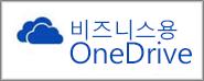 비즈니스용 OneDrive 아이콘
