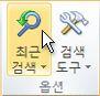 리본 메뉴의 최근 검색 명령