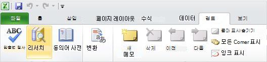 Excel 리본 메뉴 검토 탭