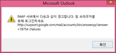 """IMAP 서버에서 다음과 같이 경고합니다"" 오류 메시지가 나타나면 Gmail의 보안 수준 낮음 옵션을 설정하여 Outlook에서 메시지에 액세스할 수 있도록 함"